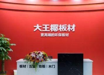大王椰材华南招商乘胜追击  收获目标完成率高达153%霍州